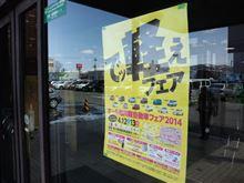 オール旭川軽自動車フェア2014