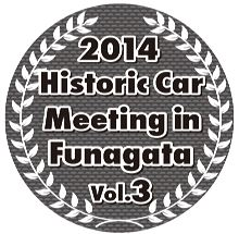 第3回 ヒストリックカー&ノスタルジックカーミーティングIN舟形 開催要項が届きました。