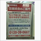 コジマ松山店閉店