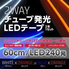 新商品情報 スカイライン37ナンバー灯、シリコンチューブLEDテープ