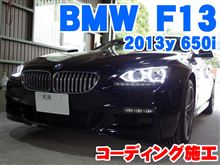 BMW 6シリーズ(F13) コーディング施工