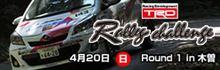 TRD ラリーチャレンジ 2014 開幕!の日