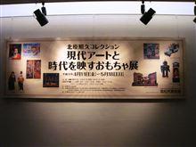 北原照久コレクション現代アートと時代を映すおもちゃ展