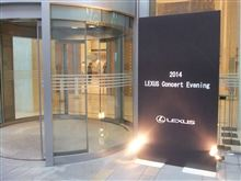 行ってきました! 2014 LEXUS Concert Evening