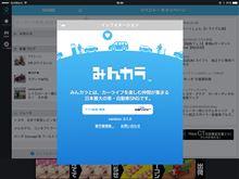 みんカラアプリ 3.1.0 バージョンアップのお知らせ(iPad対応)