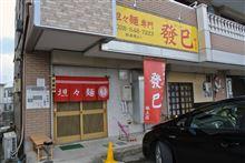 「担々麺専門 發巳 砥上店 」-宇都宮-