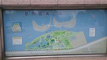 葛西臨海公園にほにゃらら補給へ(笑)