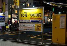 日本一高いであろうコインパーキング♪