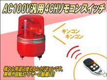 AC100V汎用4CHリモコンスイッチ新発売!!