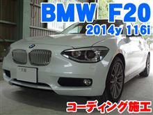 BMW 1シリーズハッチバック(F20) コーディング施工