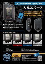 ★新登場!!CLIFFORD 730XJ用リモコンケース!★