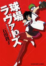 ちょっと気になった漫画「いじめられっ子女子が、広島カープに目覚める異色の野球物語『球場ラヴァーズ』