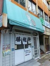 100円ラーメンが閉店。。