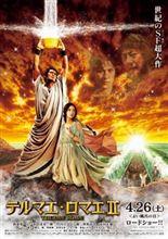 今週末公開!映画「テルマエ・ロマエⅡ」にまたまたグンマーの温泉が!!