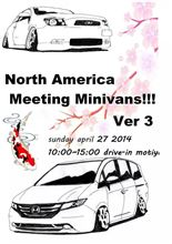 週末は…North America Meeting Minivans!