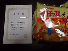 第39回名阪国道友の会 開催日告知!