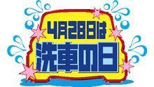 4月28日は『洗車の日』\洗車応援セール開催/