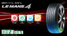 タイヤのご購入「DUNLOP LE MANS 4」→タイヤ交換 そして久しぶりにBEWITHの音