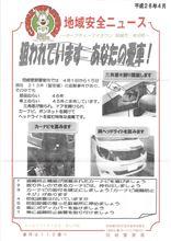 愛知県民の皆様、注意です!