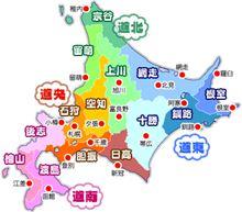 GW旅企画2014~北海道編~