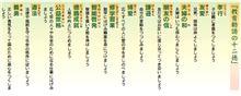 教育勅語が復活すれば、日本はきっと良く成ると思う