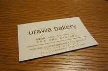 ご近所のパン屋さん② ウラワ ベーカリー(さいたま市浦和区)