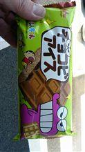 チョコビアイスを食べてみました…