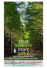 FUJI GREEN FEST 2014