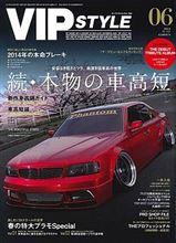 VIP STYLE6月号に30セルシオの記事が掲載されました!!!