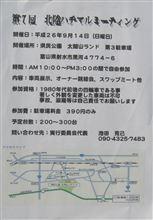 旧車イベント案内、1980年代車の集まり、第7回北陸ハチマルミーティング、富山県太閤山ランド 2014年9月14日(日)