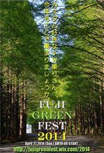 140427  FUJI GREEN FEST 2014  開催報告