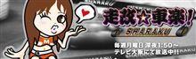 本日(2014年4月28日)の走改☆車楽は【ピットロードM】