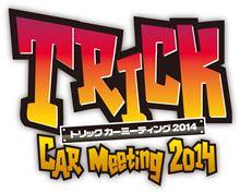 TRICK Meeting 無事終了!