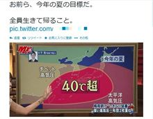 「今年の夏は40度超の猛暑になる」というデマがネットで拡散中