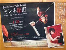 ヴァイオリン リサイタル♪