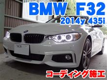 BMW 4シリーズ(F32) コーディング施工