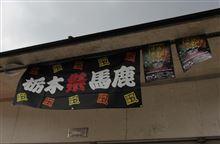 日光サーキット  栃木馬鹿祭(栃木ドリフト祭)に行って来ました。 ^^♪