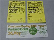 軽井沢ミーティング2014事前参加申込