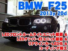 BMW X3(F25) LEDルームライトユニット&LEDナンバー灯&LEDバルブ装着とコーディング施工
