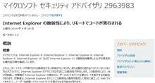「Windows XP」ついに死の宣告!IE6~11に重大な脆弱性が見つかる