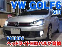ゴルフ6のヘッドライトHIDバルブ交換