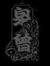 匠 絵師  ご紹介 \(゜ロ\)(/ロ゜)/ ^^♪