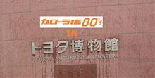 カローラ店80's IN トヨタ博物館♪