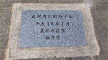 ハイドラ 福井県全チェックポイントへの道(取れないCP)