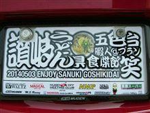 5月3日 Enjoy讃岐五色台 Honda Funオフミ