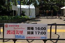 美里祭りV9