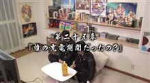 東京エンカウント弐 #1「誰の充電期間だったの?」