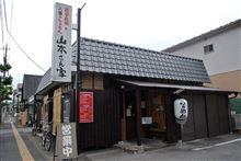 「山本さん家」4 -宇都宮-