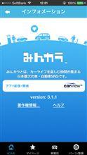 みんカラアプリ 3.1.1 バージョンアップのお知らせ(iPhone版)