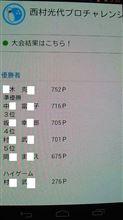 今月に入ってから また西村プロチャレンジマッチで優勝することが出来ました
